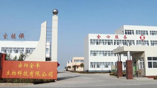 """安阳全丰生物被评为""""农业产业化国家重点龙头企业"""""""