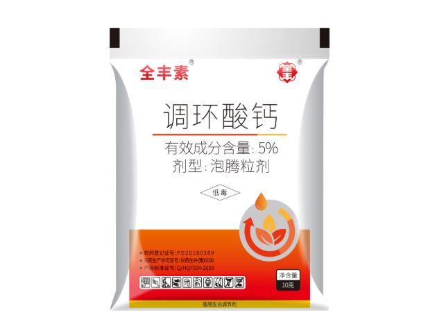 5%调环酸钙