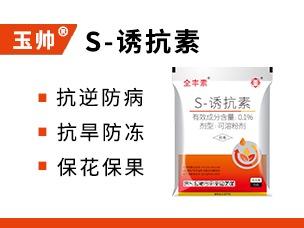 全丰素-0.1%S-诱抗素