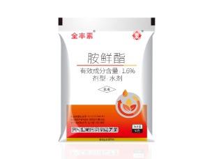 全丰素-1.6%胺鲜酯水剂