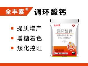 5%调环酸钙的作用,调环酸钙的优势