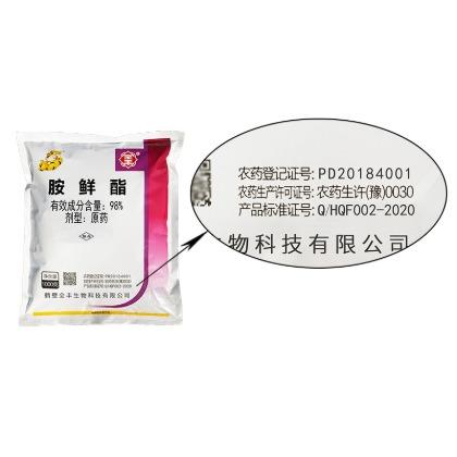 420X420 主图原药胺鲜酯11