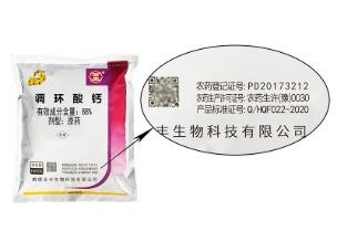 调环酸钙原药1公斤g