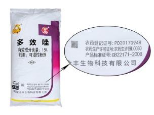 15%多效唑可湿性粉剂