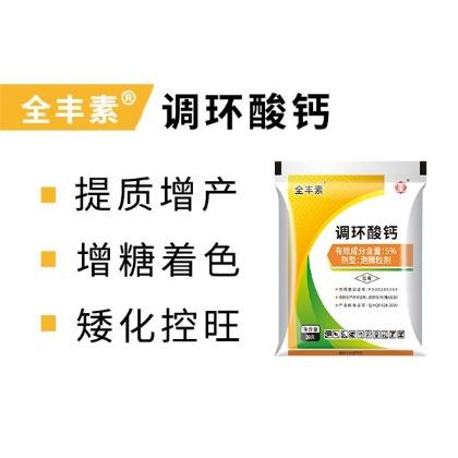 调环酸钙2