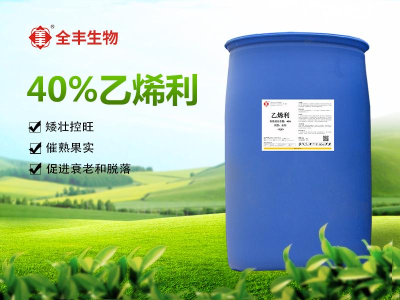 乙烯利水剂250KG海报
