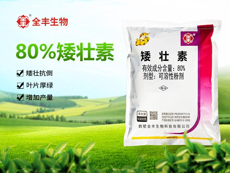 80%矮壮素粉剂1KG